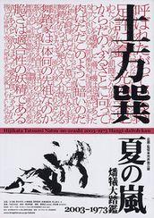 土方巽 夏の嵐 2003-1973燔犠大踏鑑