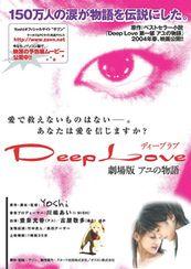 Deep Love 劇場版アユの物語