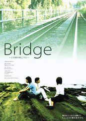 Bridge この橋の向こうに