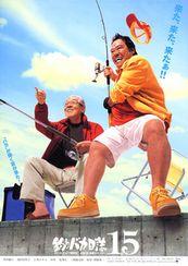 釣りバカ日誌15 ハマちゃんに明日はない!?