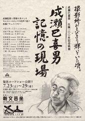 成瀬巳喜男 記憶の現場