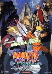 劇場版NARUTO ナルト 大激突!幻の地底遺跡だってばよ