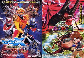 劇場版超星艦隊セイザーX 戦え!星の戦士たち