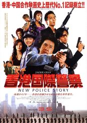 香港国際警察 NEW POLICE STORY