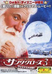 ウォルト・ディズニーのサンタクローズ3 クリスマス大決戦!