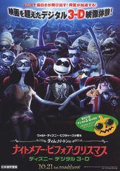 ナイトメアー・ビフォア・クリスマス ディズニー デジタル3-D