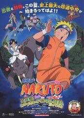 劇場版NARUTO ナルト 大興奮!みかづき島のアニマル騒動(パニック)だってばよ