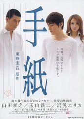 手紙(2006)
