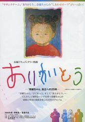 ありがとう 「奈緒ちゃん」自立への25年