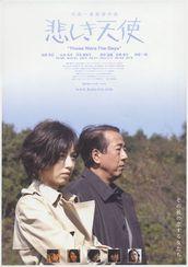 悲しき天使(2006)