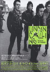 LONDON CALLING ザ・ライフ・オブ・ジョー・ストラマー