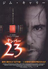 ナンバー23