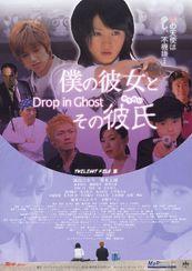 僕の彼女とその彼氏(ゆうれい) Drop in Ghost