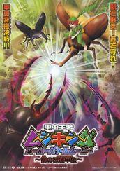 甲虫王者ムシキング スーパーバトルムービー 闇の改造甲虫