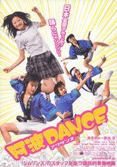 阿波DANCE