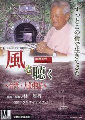 風を聴く 台湾・九分物語
