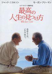 最高の人生の見つけ方(2007)