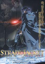 ストレイト ジャケット
