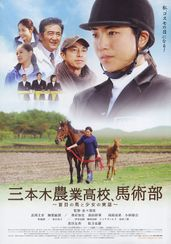 三本木農業高校、馬術部 盲目の馬と少女の実話