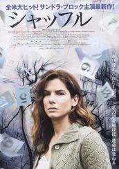 シャッフル(2007)
