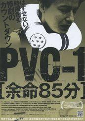 PVC-1 余命85分