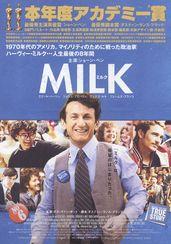 ミルク(2008)