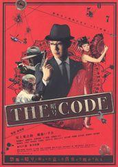 THE CODE 暗号