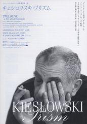 スティル・アライヴ