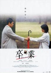 卒業(2002)