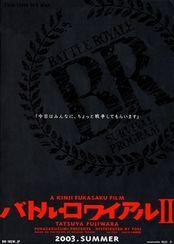 バトル・ロワイアルII 鎮魂歌(レクイエム)