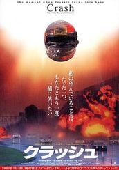 クラッシュ(2003)