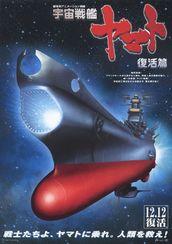 宇宙戦艦ヤマト・復活篇