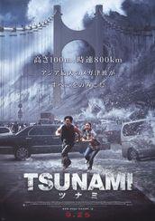 TSUNAMI ツナミ