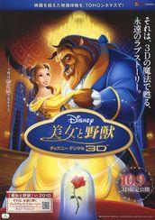 美女と野獣 ディズニー デジタル 3D
