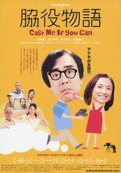 脇役物語 Cast me if you can