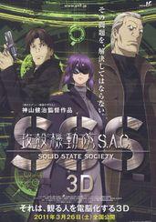 攻殻機動隊 S.A.C. SOLID STATE SOCIETY 3D