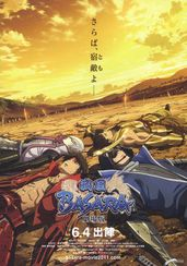 劇場版 戦国BASARA The Last Party