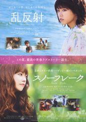 乱反射(2011)