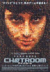 CHATROOM チャットルーム