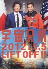 宇宙兄弟(2012)