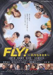 FLY! 平凡なキセキ