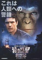猿の惑星 創世記(ジェネシス)