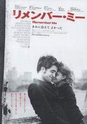 リメンバー・ミー(2010)