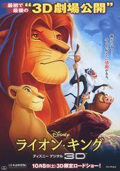 ライオン・キング ディズニー デジタル3D