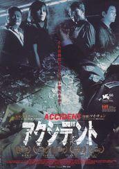 アクシデント(2008)