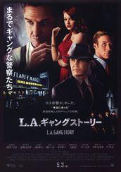 L.A.ギャング ストーリー