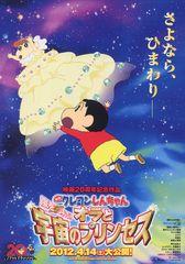 映画クレヨンしんちゃん 嵐を呼ぶ!オラと宇宙のプリンセス