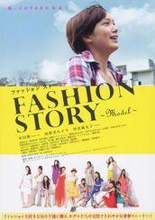 FASHION STORY Model