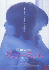 R-18文学賞vol.2 ジェリー・フィッシュ