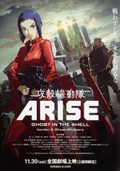 攻殻機動隊ARISE border:2 Ghost Whispers